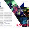 SUDA51 - Le punk du jeu vidéo japonais